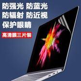 macbook蘋果pro13寸13.3電腦air筆記本mac屏幕12貼11膜15保護高清igo