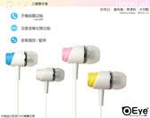【HANG U3】音質完美 E3-U3 立體聲耳機 3.5mm 支援所有廠牌氣密型扁線不纏繞一鍵接聽音樂線控耳機