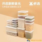保鮮盒冰箱收納廚房防潮防蟲密封保鮮盒組合雜糧儲物罐10件套【勇敢者】