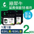 綠犀牛 for HP NO.63XL 1黑1彩 高容量 F6U64AA+F6U63AA 環保墨水匣 適用/HP DeskJet 1110/OJ 3830/OJ 4650/Envy 4520