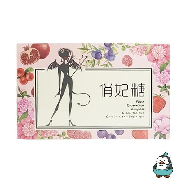 俏魔女 俏妃糖 膳食素 俏魔女酵素膳食纖維 全新配方乳酸菌【1盒30包】