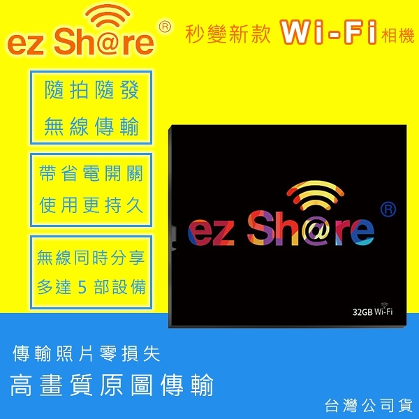 EGE 一番購】ez Share 易享派【32G】CF Wi-Fi 記憶卡【公司貨】