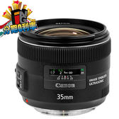 【24期0利率】CANON EF 35mm F2 IS USM  彩虹公司貨
