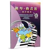 鋼琴動畫館-西洋動畫(4版)