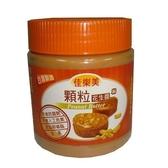 佳樂美花生醬-顆粒340g【愛買】