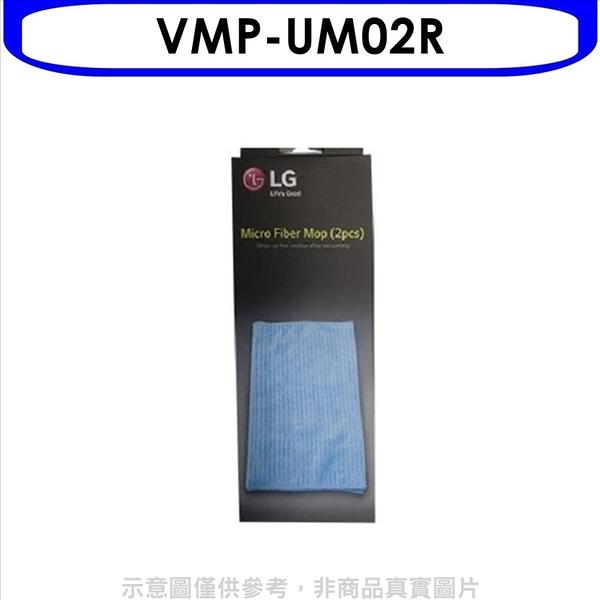 LG【VMP-UM02R】適用全系列掃地機器人超纖細抹布