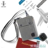 護照包護照包家庭多功能防水證件收納包掛脖機票旅行護照夾手機袋斜背包 夏季新品