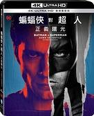 【停看聽音響唱片】【BD】蝙蝠俠對超人:正義曙光『4K』