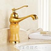 歐式金色冷熱水龍頭家用洗臉盆面盆籠頭衛生間全銅升降玉石水龍頭 美眉新品