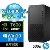 【南紡購物中心】HP Z2 W480 商用工作站 i9-10900/16G/512G+1TB/T600/Win10專業版/3Y