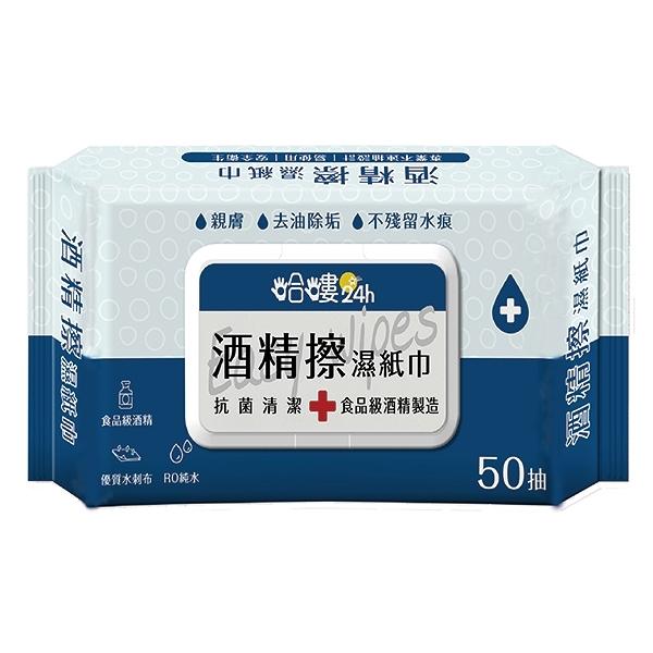 哈嘍24h 酒精擦濕紙巾50抽(12入)