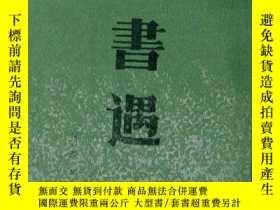 二手書博民逛書店罕見四書遇(浙藏善本叢書)17378 [清]張岱 浙江古籍出版社