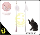 ES數位 飄逸羽毛鈴鐺伸縮逗貓棒 舒適握把 兩段伸縮逗貓棒 鈴鐺 加贈更換羽毛 逗貓 貓玩具