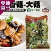 新社農會 乾香菇-大菇-600g-包 1包組(手提紙盒)【免運直出】