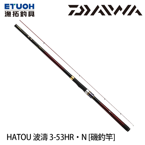 漁拓釣具 DAIWA 波濤 3.0-53HR・N [磯釣竿]