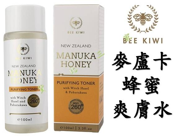 Bee Kiwi 麥盧卡 蜂蜜化妝水乳液 膠原 緊實 柔嫩 美肌 煥采 抗氧化 護膚 毛孔 蠟黃 光亮 清潔 滋潤型