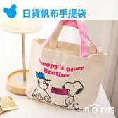 Norns 【日貨帆布手提袋-史努比兄弟粉提把】Snoopy Olaf 狗狗 卡通