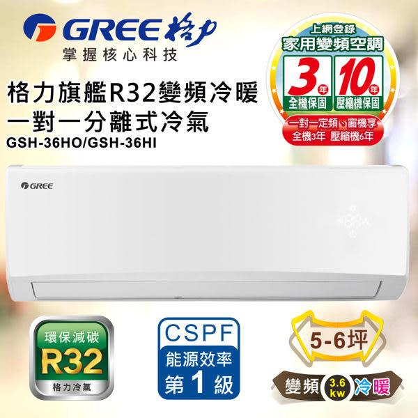 睿器電器*GREE 格力 5-6坪 變頻冷暖分離式冷氣 GSH-36HO/GSH-36HI*促銷到7/31號