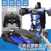 手勢感應遙控變形汽車金剛機器人遙控車充電動男孩賽車兒童玩具車 NMS名購新品