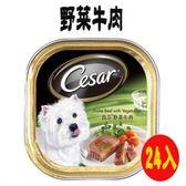 Cesar 西莎餐盒 野菜牛肉口味 100g X 24入