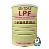 三多 勝補康 LPF營養配方 比利時製 800g (原三多低蛋白配方)