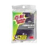 百利抗菌不鏽鋼頑垢專用菜瓜布6片裝(鋼絨)