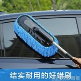 車刷子 汽車用品蠟拖除塵撣子擦車拖把洗車幫手軟毛刷車刷子清潔工具專用 YXS 歌莉婭