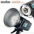 EGE 一番購】GODOX AD600 B TTL 外拍攜帶型棚燈 無線TTL控制 Bowens接口【公司貨】