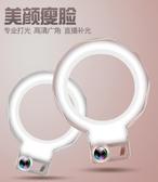 補光燈-手機補光燈主直播led燈超廣角鏡頭美顏自拍神器蘋果通用  提拉米蘇
