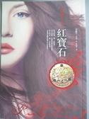【書寶二手書T1/一般小說_LFF】紅寶石-時空戀人I_克絲汀‧吉兒