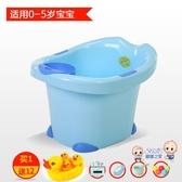 浴盆 兒童泡澡桶寶寶嬰幼兒洗澡沐浴桶小孩子可坐家用加厚大號浴盆T 3色