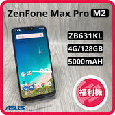 【福利品】ASUS ZenFone Max Pro (M2) ZB631KL 4G/128GB 五磁喇叭、超大電量