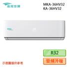 【品冠空調】5-7坪R32變頻冷暖分離式冷氣 MKA-36HV32/KA-36HV32 送基本安裝 免運費