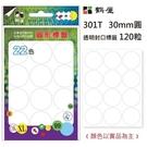 《享亮商城》301T 透明色 30mm圓形標籤 鶴屋