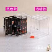 耳環盒子耳釘透明首飾收納盒塑料整理收納盒飾品展示架XW全館滿千88折