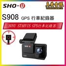 【SHOU】S908 GPS 行車紀錄器