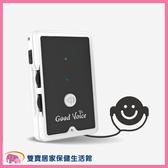 歐克 好聲音 Good Voice 聽力輔助器 助聽器 聲音輔助器 老人重聽 聽力障礙