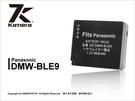KAMERA 佳美能 P牌 DMW-BLE9  DMWBLE9 副廠鋰電池 DMC-GF3 GF5專用 薪創數位