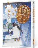 (二手書)企鵝鐵道失物招領課