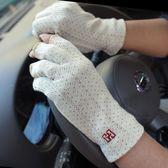 克拉斯卡 女夏季純棉防曬防滑半指手套 觸屏吸汗透氣開車薄款戶外 春生雜貨