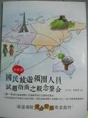 【書寶二手書T2/進修考試_YGL】不死背-國民旅遊領團人員試題指南之觀念整合_李承峻