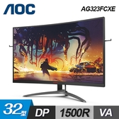 【AOC】32型 HDR專業曲面電競螢幕 (AG323FCXE) 【加碼贈口罩收納套】