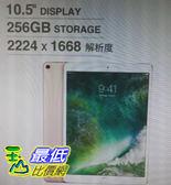 [COSCO代購]  W1172513 10.5 iPad Pro Wi-Fi 256GB 玫瑰金 RoseGold (MPF22TA/A)