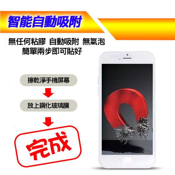 《 3C批發王 》HTC Desire 825 / Desire825 2.5D弧邊9H超硬鋼化玻璃保護貼 玻璃膜 保護膜