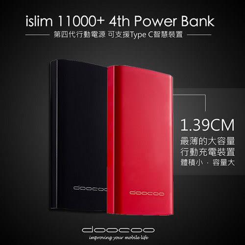 doocoo islim 11000mah 4th Power Bank 雙輸出智能行動電源(可支援Type c) PB-035 MIT台灣製造