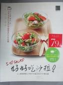 【書寶二手書T5/餐飲_ZDM】好好吃沙拉!人人都能輕鬆上手的103道輕食沙拉X101種特製佐醬_金瑛斌