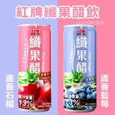 台灣 紅牌 RICO 纖果醋飲 (蘆薈藍莓/蘆薈石榴) 240ml 飲料 果粒 果醋 蘆薈