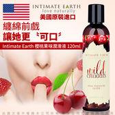 ViVi情趣 情趣用品 潤滑液 美國Intimate-Earth Wild Cherries 水果味口愛潤滑液-櫻桃 120ml