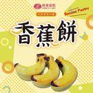 ❤使用產銷履歷農產品標章(TAP)的香蕉製餡❤榮獲-衛生福利部全國健康烘焙大賽【第一名】金健獎