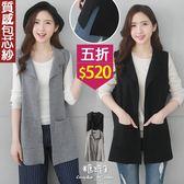 【五折價$520】糖罐子素面純色開襟雙口袋不修邊針織背心→預購【E52297】